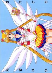 Watashi no Megami-sama Cover